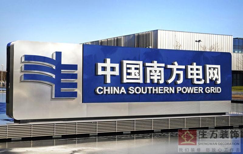 生万装饰与中国电网是合作单位